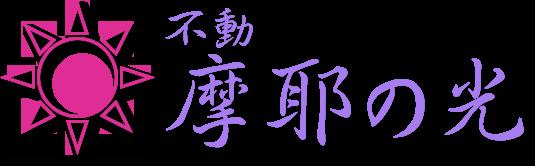 除霊 名古屋|霊視・霊能による人生相談は「摩耶の光」へ